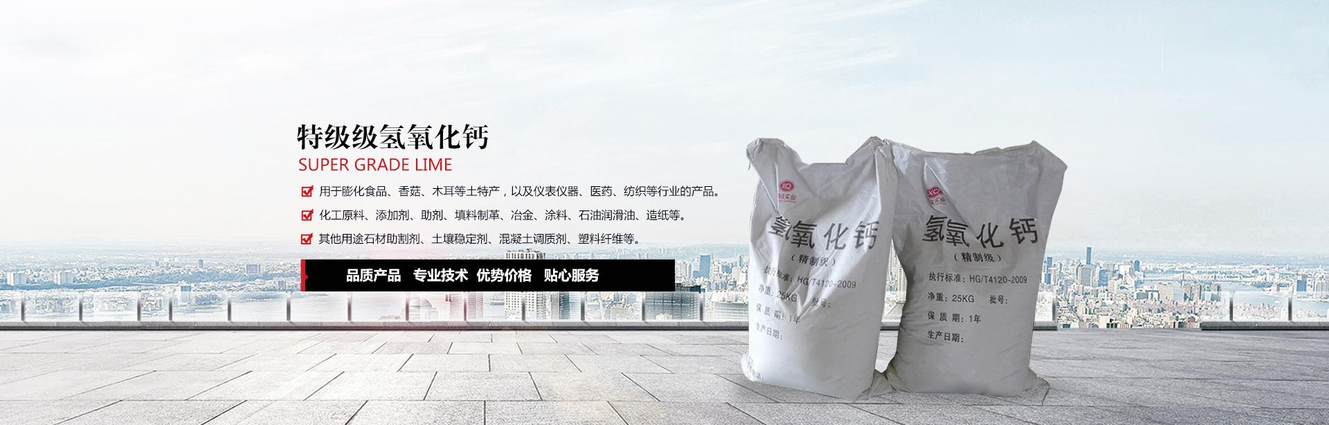 广西生石灰